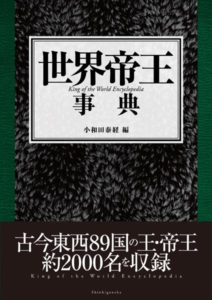 世界帝王事典