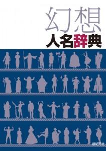 幻想人名辞åEカバー1111-2