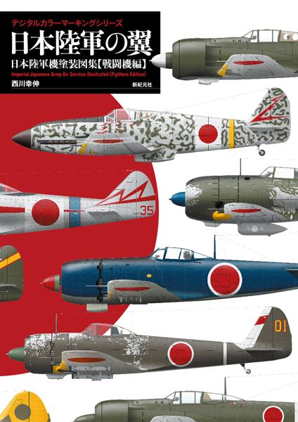日本陸軍の翼 日本陸軍機塗装図集【戦闘機編】
