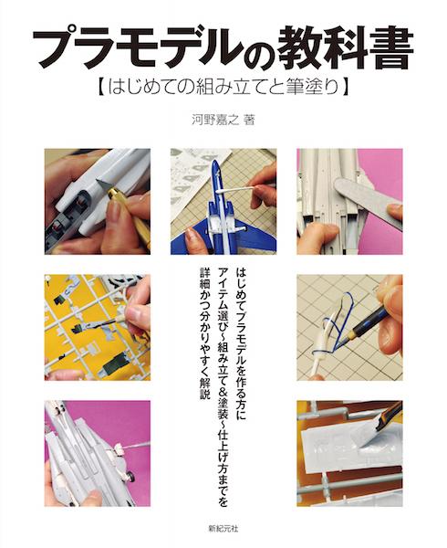 プラモデルの教科書 はじめての組み立てと筆塗り
