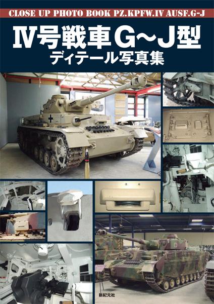 IV号戦車G〜J型 ディテール写真集