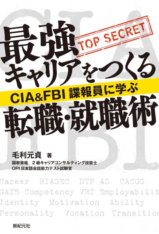 CIA&FBI諜報員に学ぶ 最強キャリアをつくる就職・転職術