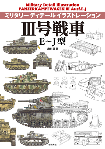 III号戦車E~J型