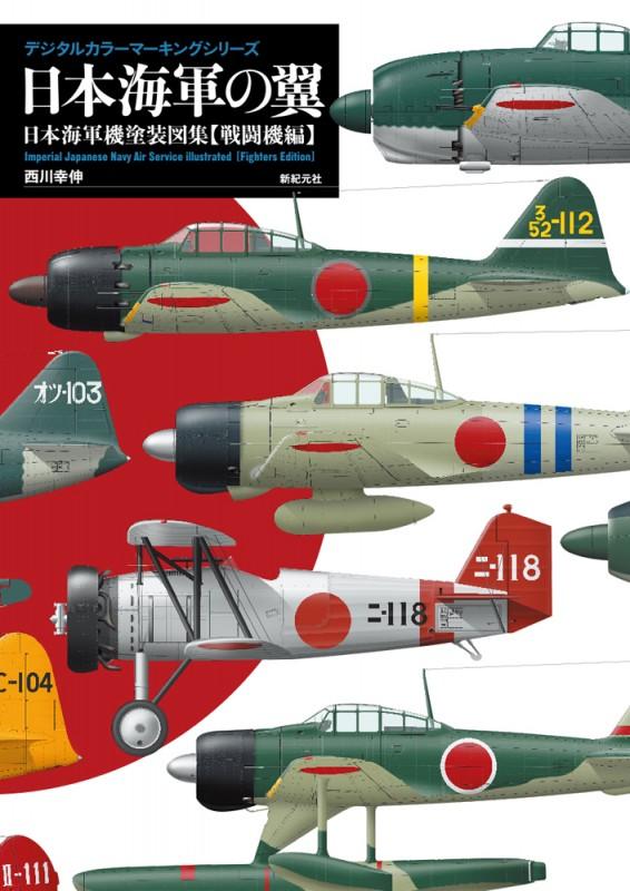 日本海軍の翼 日本海軍機塗装図集【戦闘機編】