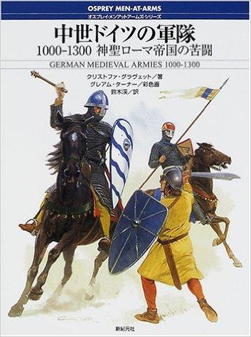 中世ドイツの軍隊