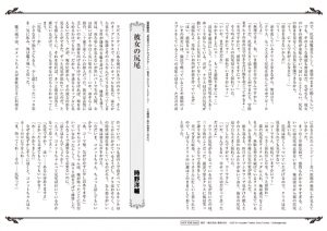 SS書籍用_isekaide_hco_01.indd