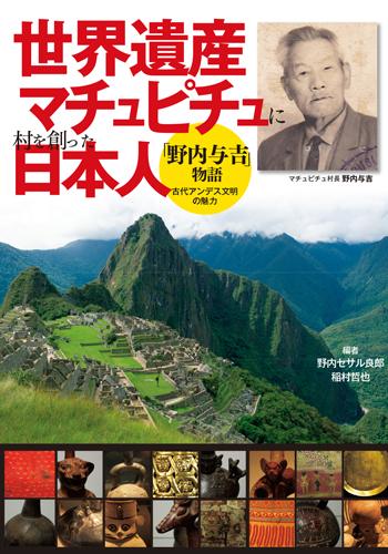 世界遺産マチュピチュに村を創った日本人 「野内与吉」物語