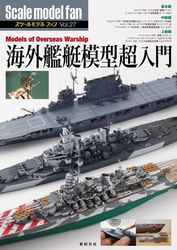 海外艦艇模型超入門