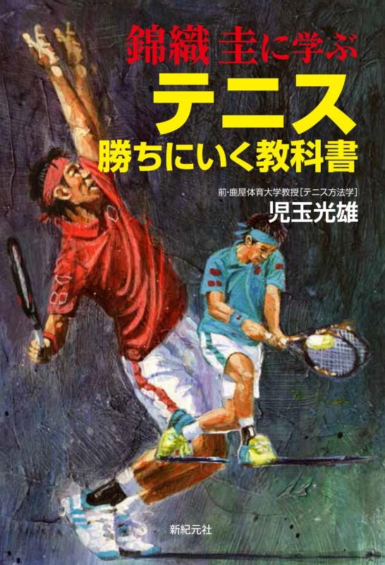 錦織 圭に学ぶ テニス 勝ちにいく教科書