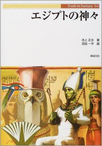 エジプトの神々