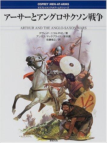 アーサーとアングロサクソン戦争