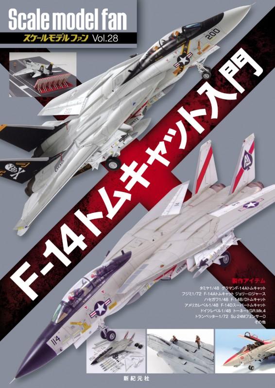 F-14トムキャット入門
