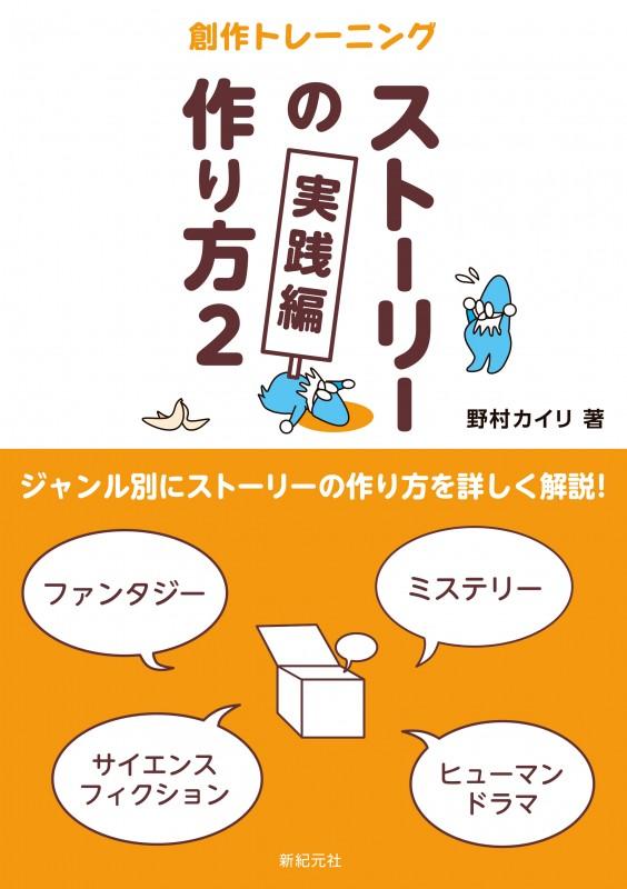 ストーリーの作り方2[実践編]