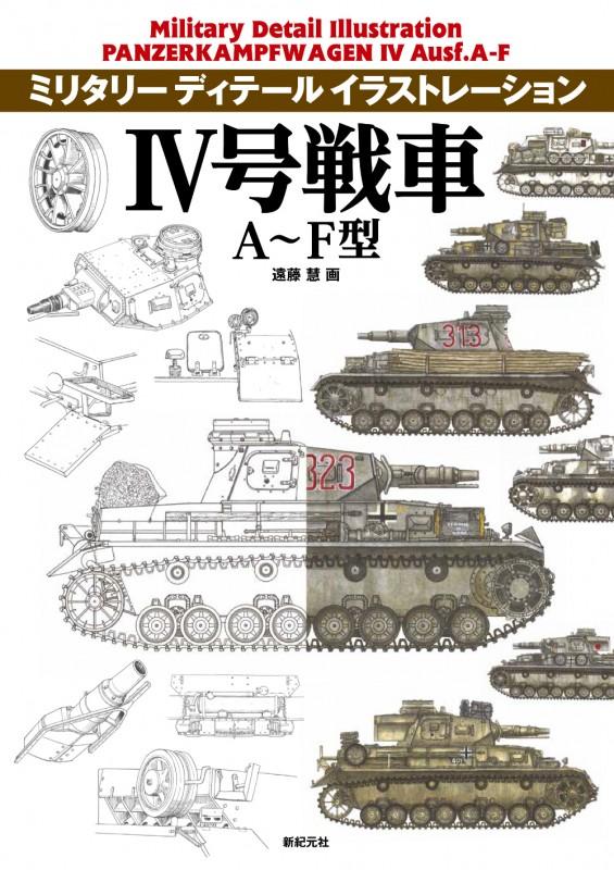 IV号戦車 A~F型