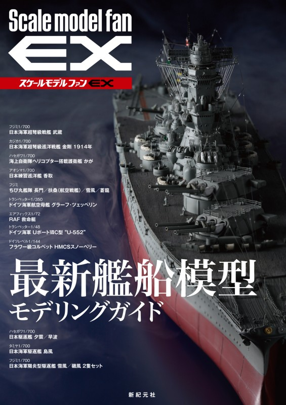 スケールモデル ファン EX 最新艦船模型 モデリングガイド