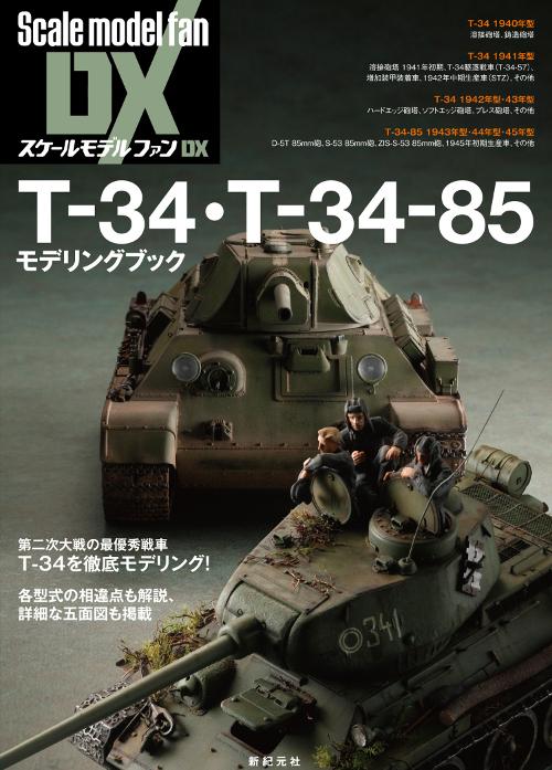 T-34・T-34-85 モデリングブック