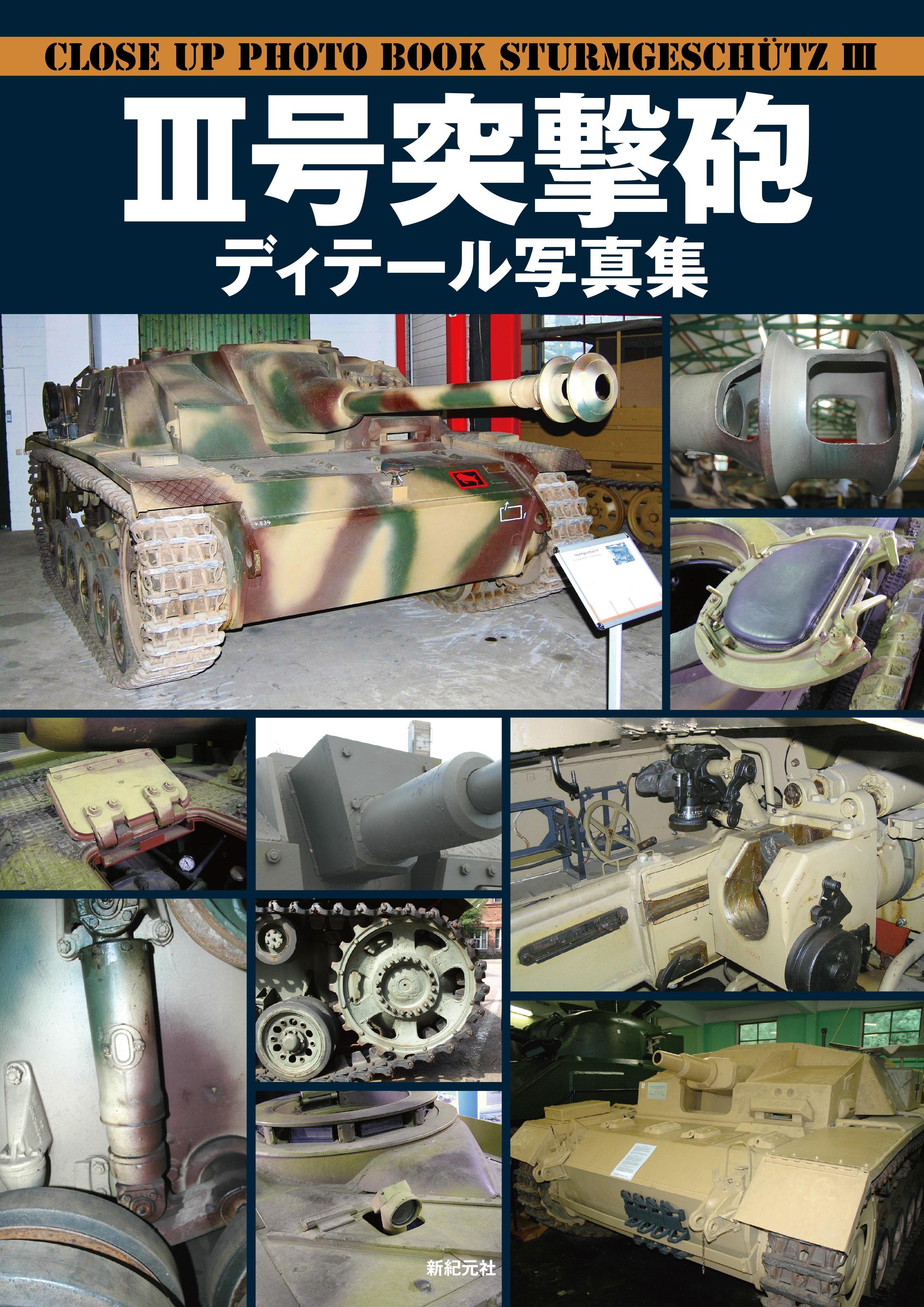 III号突撃砲 ディテール写真集
