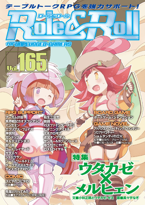 Role&Roll Vol.165