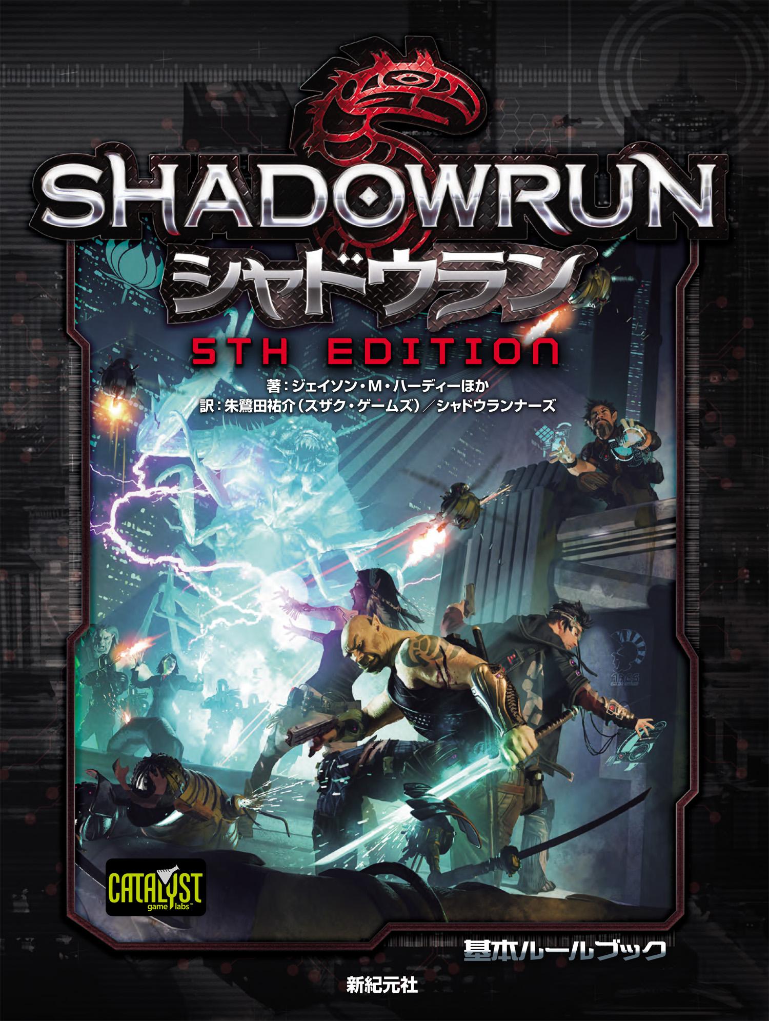 シャドウラン 5th Edition
