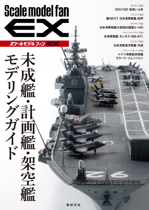 未成艦・計画艦・架空艦 モデリングガイド