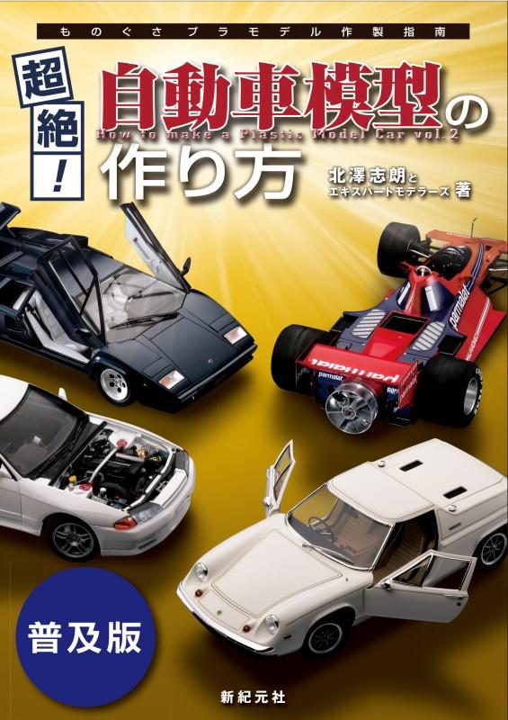 超絶!自動車模型の作り方 普及版