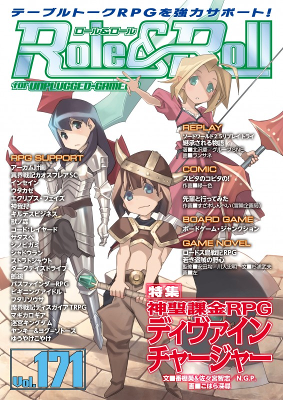 Role&Roll Vol.171