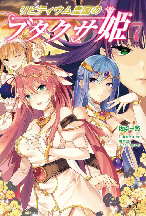 リビティウム皇国のブタクサ姫 7