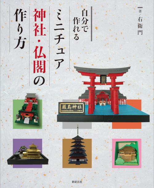 自分で作れる ミニチュア神社・仏閣の作り方