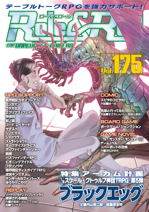 Role&Roll Vol.175