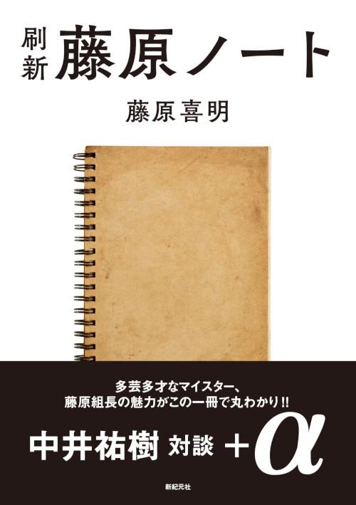 刷新 藤原ノート