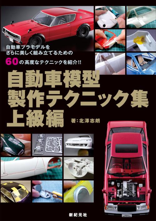自動車模型製作テクニック集 上級編