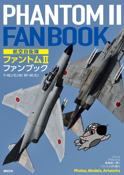 航空自衛隊 ファントムⅡ ファンブック