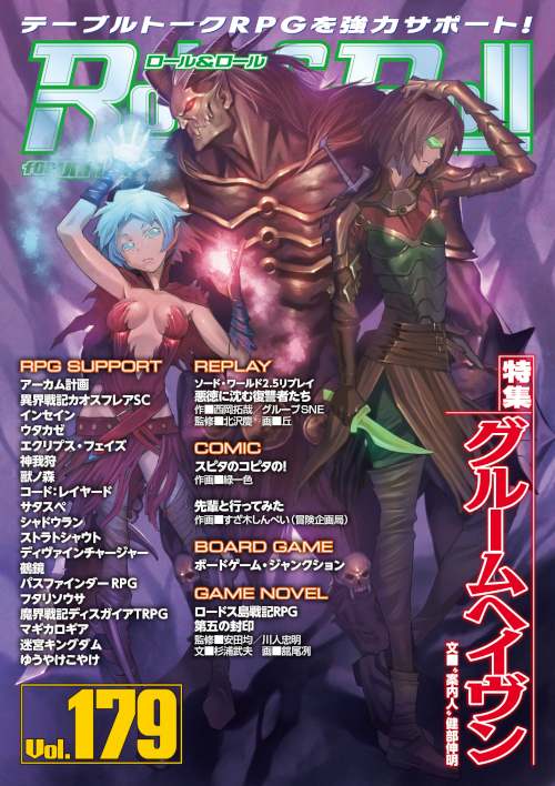 Role&Roll Vol.179