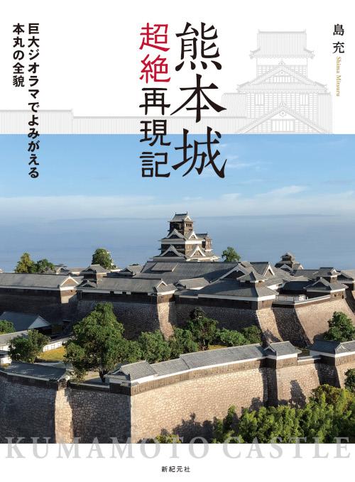 熊本城超絶再現記 巨大ジオラマでよみがえる本丸の全貌