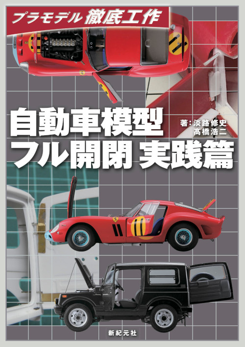 プラモデル徹底工作 自動車模型 フル開閉 実践篇