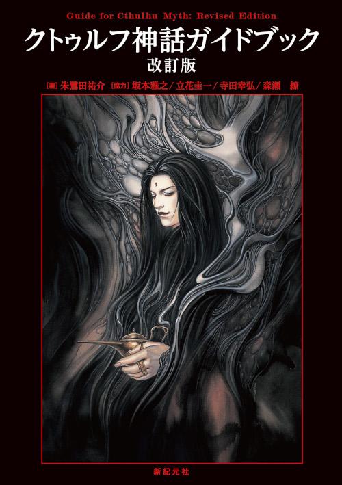 クトゥルフ神話ガイドブック 改訂版
