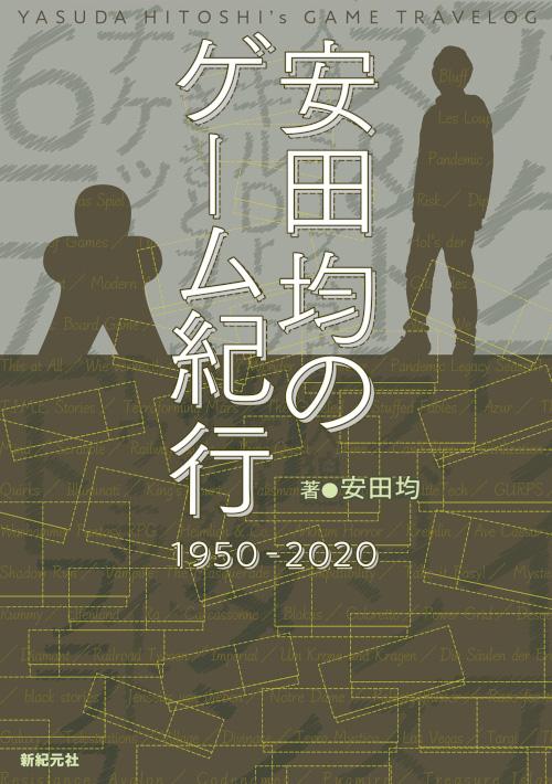 安田均のゲーム紀行 1950-2020