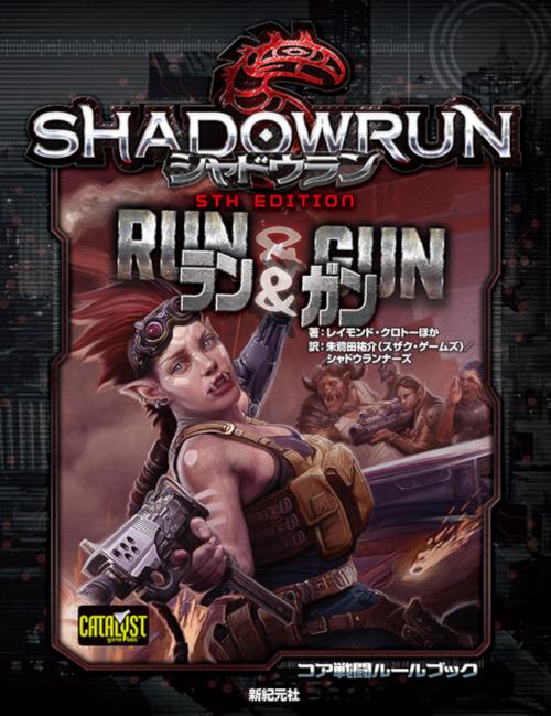 シャドウラン 5th Edition ラン&ガン