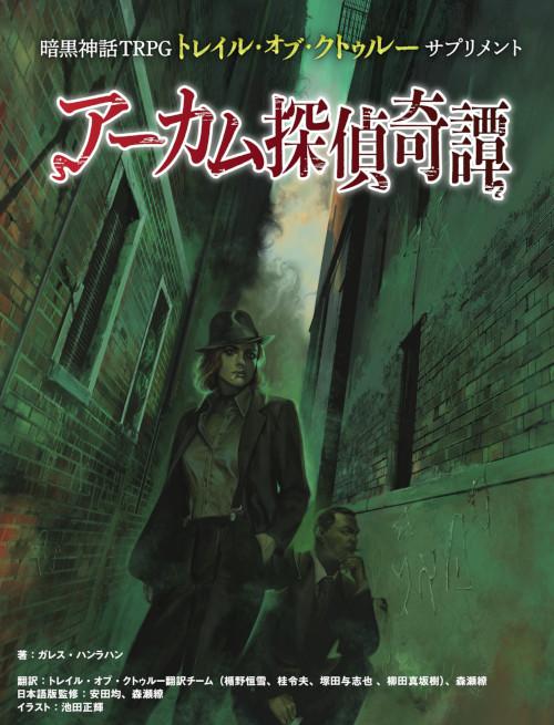 暗黒神話TRPGトレイル・オブ・クトゥルー サプリメント アーカム探偵奇譚