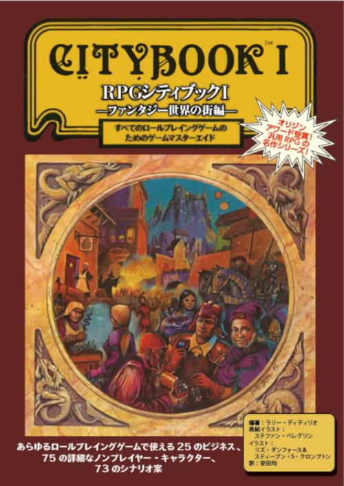 RPGシティブックⅠ  ファンタジー世界の街編