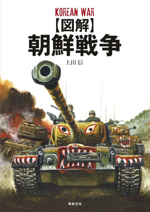 【図解】朝鮮戦争