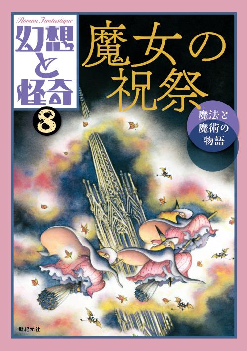 幻想と怪奇8 魔女の祝祭 魔法と魔術の物語