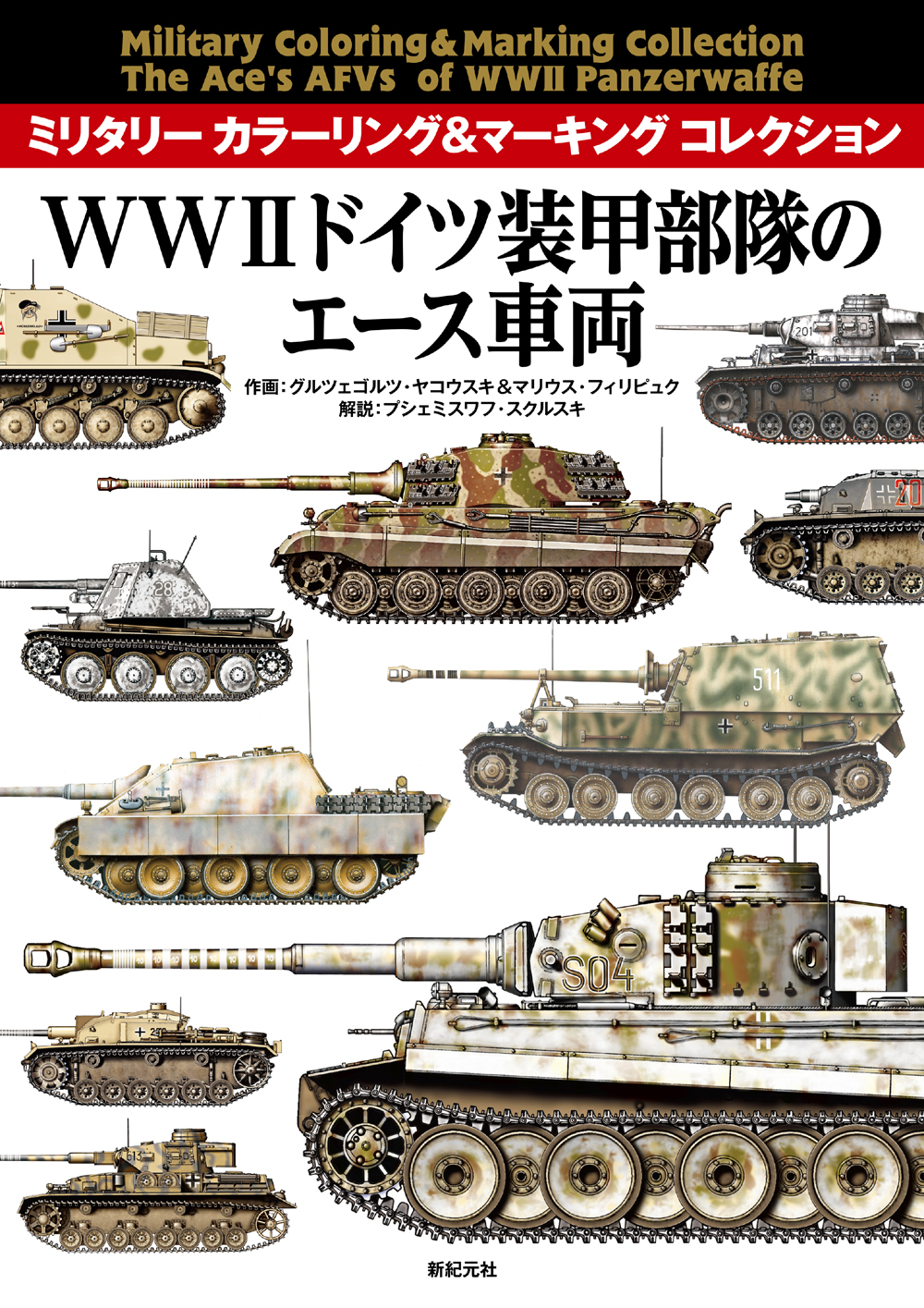 WWII ドイツ装甲部隊のエース車両